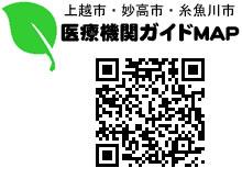上越市・妙高市・糸魚川市 医療機関ガイドMAP