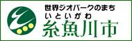 世界ジオパークのまち 糸魚川市